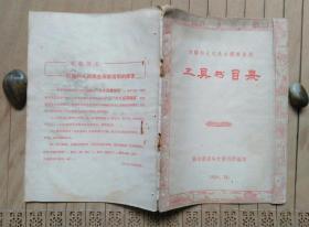 苏联和人民民主国家出版工具书目录(1958年)