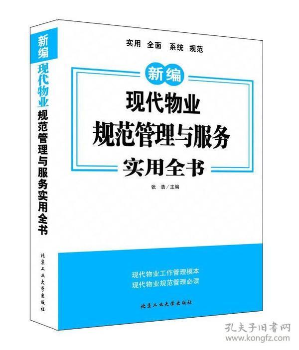 新编现代物业规范管理与服务实用全书