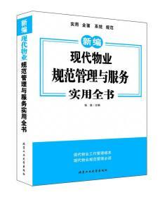 现代物业规范管理与服务实用全书