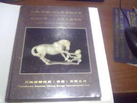 长风(香港)2008春季拍卖会 继德往圣--古代玉器专场  精装本