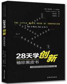 28天学创新 袖珍黑皮书