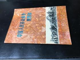 中国人民革命战争地图选 1927-1949 一版一印