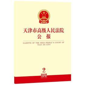 天津市高级人民法院公报:2016年第2辑(总第15辑)