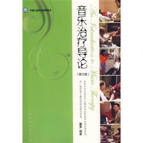 音乐治疗导论(修订版)