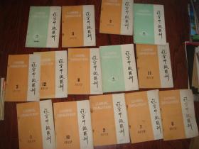 辽宁中级医刊(1978年5.6+第5期护理增刊+1979年第1.2.3.5.6.7.8.9.10.11.12期) 14本合售