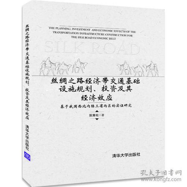 丝绸之路经济交通基础设施规划、投资及其经济效应