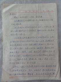 上海黄京生手札(写给姜长英先生)