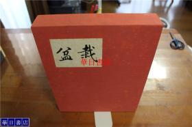 日本盆栽 盆栽 大贯忠三/实业之日本社/1964年/约7斤重  品好包邮
