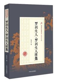 罗刹夫人·罗刹夫人续集/民国武侠小说典藏文库
