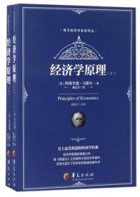 经济学原理(套装上下册)