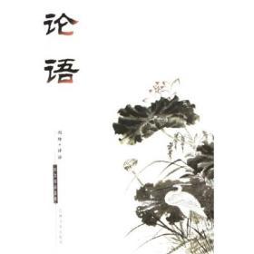 论语  刘琦 吉林文史出版社 9787806263921