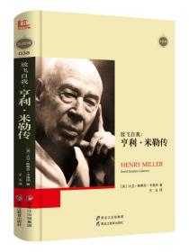 文学名家名著:【大师馆38】放飞自我:亨利·米勒传
