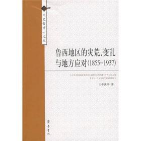 鲁西地区的灾荒、变乱与地方应对(1855-1937)