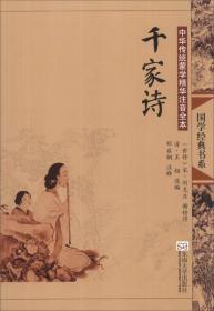 国学经典书系·中华传统蒙学精华注音全本:千家诗