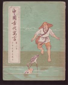 《中国古代寓言 第二册》54年 刘熊插图