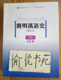 简明汉语史(下)