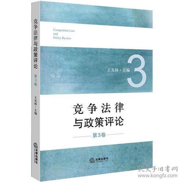 竞争法律与政策评论(第3卷)