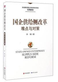 国企供给侧改革难点与对策