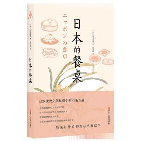 饮食文化:日本的餐桌