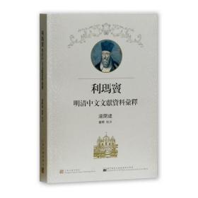 利玛窦明清中文文献资料汇释