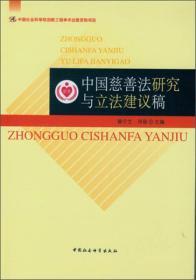 中国慈善法研究与立法建议稿