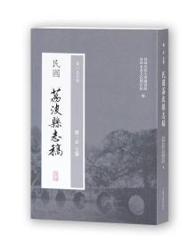 民国荔波县志稿