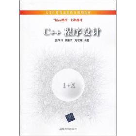 大学计算机基础教育规划教材:C++程序设计