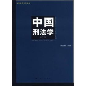 【二手包邮】中国刑法学(第2版)(内容一致,印次、封面或**不