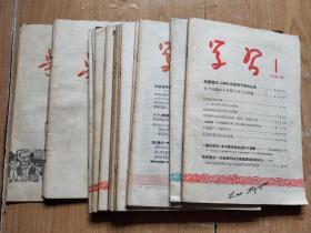 学习1958年1-19期