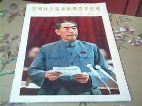 人民画报(1977年第1期)