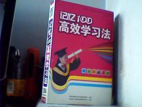 记忆100高效学习法(内书一本,相应碟五碟全)