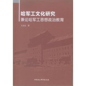 哈军工文化研究-(兼论哈军工思想政治教育)