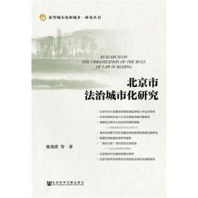 北京市法治城市化研究