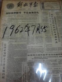 老报纸--解放军报,1962年7月份全月。