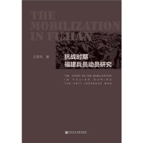 抗战时期福建兵员动员研究
