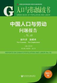 人口与劳动绿皮书:中国人口与劳动问题报告No.18