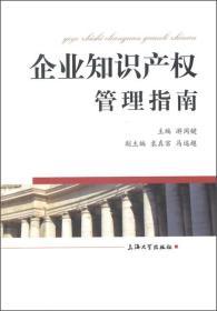企业知识产权管理指南