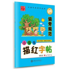 华夏万卷·小学生描红字帖 偏旁规范