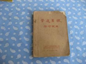 管道系统操作规程 【1964年上海刻字油印本 极漂亮钢板字】