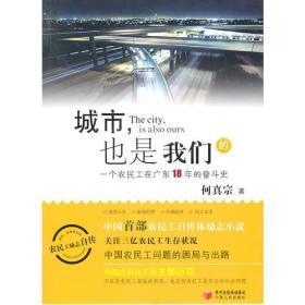 城市 也是我们的 何真宗 宁夏人民出版社 9787227045595