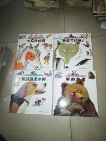 我的拉鲁斯小百科-最酷的动物:海豚和鲸 + 狼很可怕吗? + 海豚和鲸 + 天马快快跑 +熊的故事   5本合售