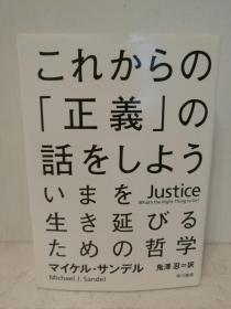 哈佛大学 迈克尔·桑德尔:公正-该如何做是好?れからの「正义」の话をしよう――いまを生き延びるための哲学 Michael Sandel:Justice : Whats the Right Thing to Do? (哲学) 日文版