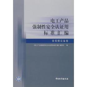 电工产品强制性安全认证用标准汇编  音视频设备卷