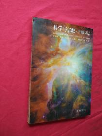 科学与宗教:当前对话(一版一印)