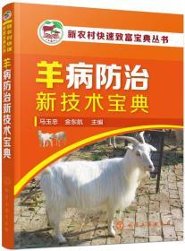 新农村快速致富宝典丛书--羊病防治新技术宝典