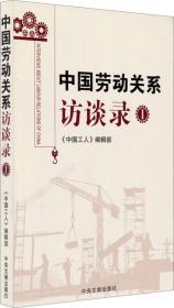 中国劳动关系访谈录(1)