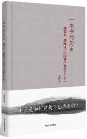 一本书的历史:胡乔木、胡绳谈《中国共产党的七十年》(精装)