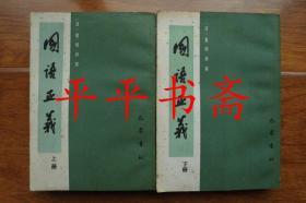 """国语正义 上、下.全二册(32开""""影印本""""85年一版一印)"""