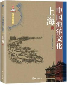 中国海洋文化 上海卷