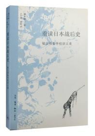 重读日本战后史:骏台预备学校讲义录